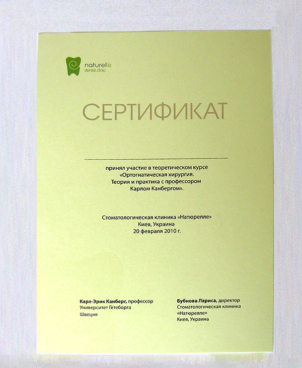 Production of certificate