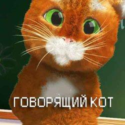 """Гра """"Кіт-базікало"""""""