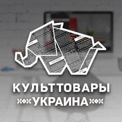 """Розробка корпоративного сайту для компанії """"Культтовари Україна""""."""