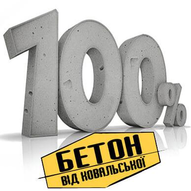 """Позиціонування, рекламна кампанія для ТМ """"Бетон від Ковальської"""""""