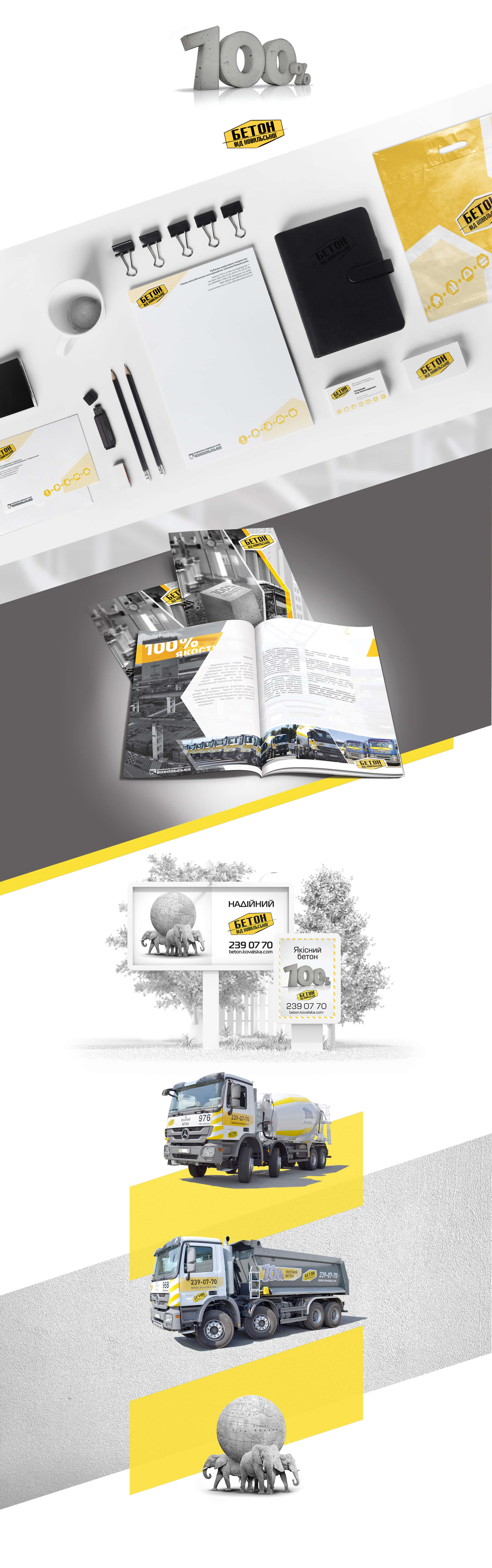 "Positioning, advertising campaign for TM ""Concrete from Kovalska"""