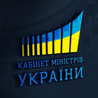 Розробка логотипу для Кабінету Міністрів України