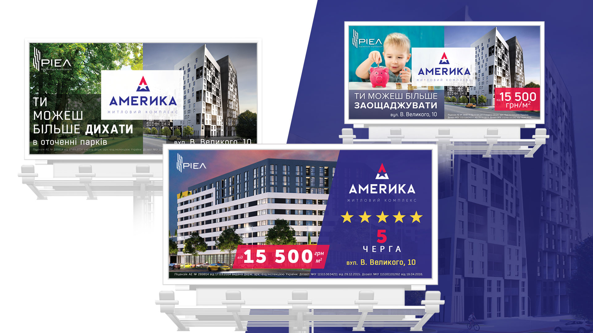 "Development of advertising campaign and logo for residential complex ""AMERICA"""